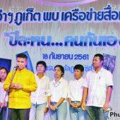 Pee La Hon Kon Kaneang 2018 – Once a year with Phuket Governor