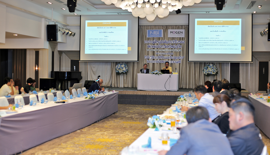P-REA: 2019 Annual General Meeting, the new president - Khun Phatanan