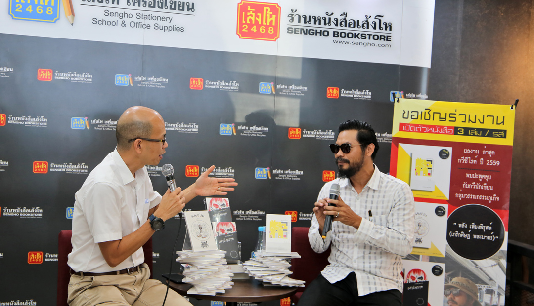 Palang Piang Piroon – Books Launching, Phuket