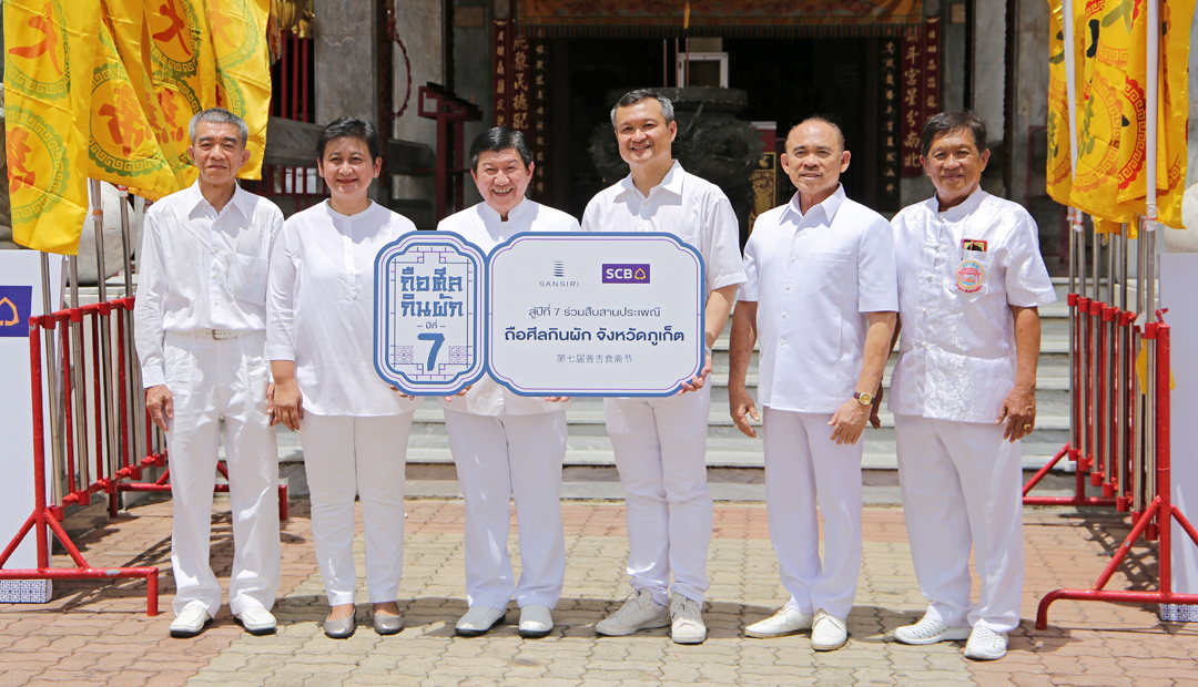Sansiri and SCB support Vegetarian Festival 2019, Phuket