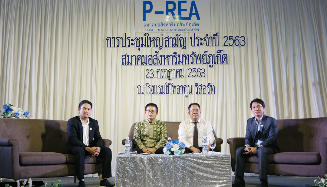 P-REA: 2020 Annual General Meeting
